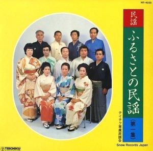 V/A - ふるさとの民謡第1集 - NT-4522