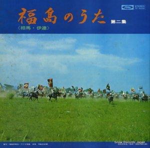V/A - 福島のうた第二集(相馬・伊達) - TF-5032