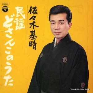 佐々木基晴 - 民謡どさんこのうた - DLS-4230