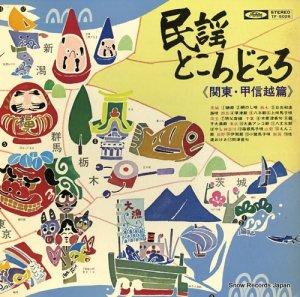 V/A - 民謡ところどころ(関東・甲信越篇) - TF-5026