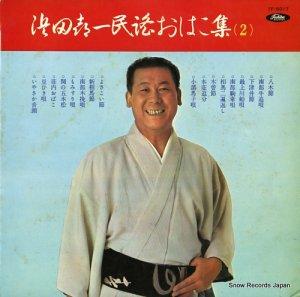 浜田喜一 - 民謡おはこ集その二 - TF-5017