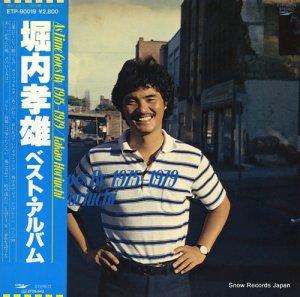 堀内孝雄 - ベスト・アルバム - ETP-90019