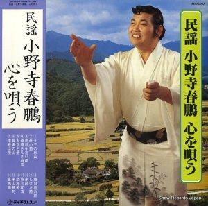小野寺春鵬 - 心を唄う - NT-4547