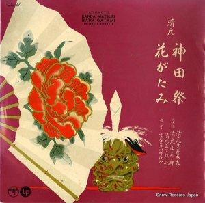 清元志寿太夫 - 神田祭 - CL-27