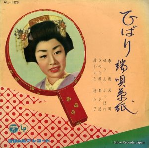 美空ひばり - ひばり端唄草紙 - AL-123