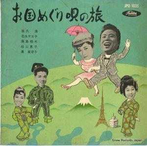 V/A - お国めぐり唄の旅 - JPO1025