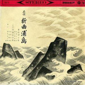 芳村伊十郎 - 長唄新曲浦島 - CLS-12