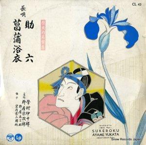 芳村伊十郎 - 長唄助六 - CL43