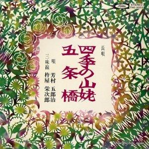芳村五郎治 - 長唄四季の山姥 - THO-6003