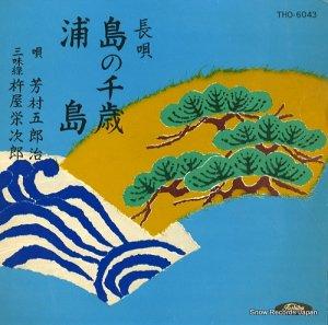 芳村五郎治 - 島の千歳 - THO-6043