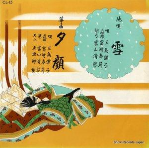 三島儷子 - 地唄雪 - CL-15