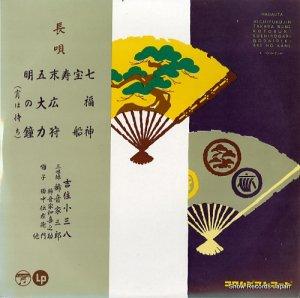 吉住小三八 - 長唄七福神 - CL-88