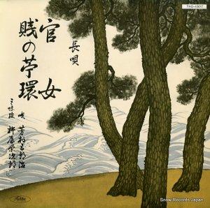 芳村五郎治 - 長唄官女(八島落官女の業) - THO-40017