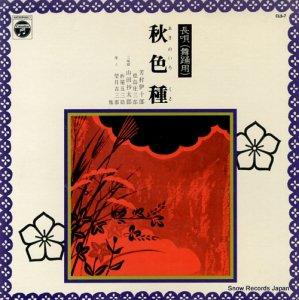 芳村伊十郎 - 長唄秋の色種 - CLS-7