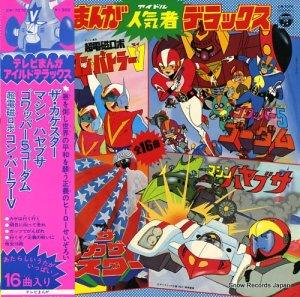 V/A - テレビまんがアイドルデラックス - CW-7076