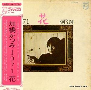加橋かつみ - 1971花 - FX-8012
