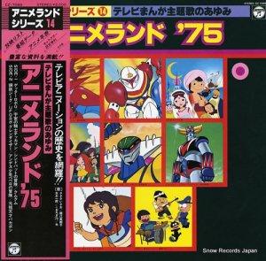 V/A - アニメランド'75 - CZ-7089