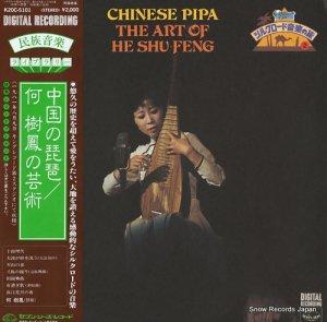 何樹鳳 - 中国の琵琶/何樹鳳の芸術 - K20C-5101