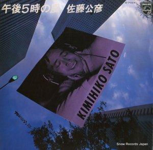 佐藤公彦 - 午後5時の風 - S-7024