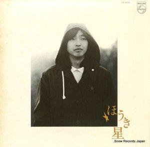 佐藤公彦 - ほうき星 - FW-5014
