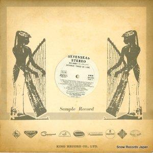 フルビオ・サラマンカ - 郷愁の歌謡タンゴ・デラックス - SH-270