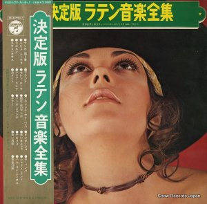 見砂直照と東京キューバン・ボーイズ - 決定版ラテン音楽全集 - PSS-10015-6-J