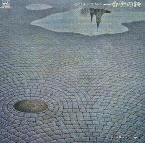 さだまさし - 一番街の詩 - FFR-5001-2