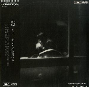 浅川マキ - 寂しい日々 - ETP-80051
