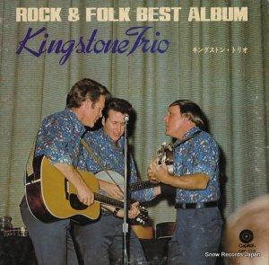 キングストン・トリオ - ロック&フォーク・ベスト・アルバム - CSF-110