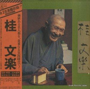 桂文楽 - katsura bunraku - SOGZ26-37
