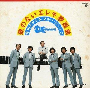 寺内タケシとブルージーンズ - 歌のないエレキ歌謡曲 - SKM1260/1