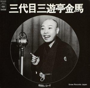 三遊亭金馬 - 三代目三遊亭金馬/特別レコード - YBLC3