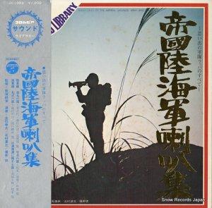 V/A - 帝國陸海軍喇叭集 - JX-1003