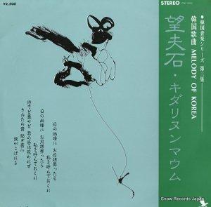 日本テレマン室内管弦楽団 - 望夫石/キダリヌンマウム - CBF0003