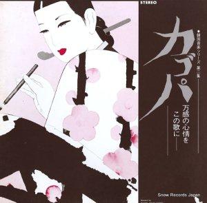 日本テレマンアンサンブル - カゴパ/万感の心情をこの歌に - A-10205