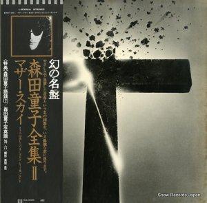 森田童子 - マザー・スカイ - L-6302A