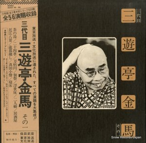 三遊亭金馬 - 三代目三遊亭金馬その一 - SOGZ55-58