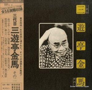 三遊亭金馬 - 三代目三遊亭金馬その二 - SOGZ59-62