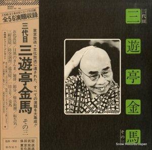 三遊亭金馬 - 三代目三遊亭金馬その三 - SOGZ63-66