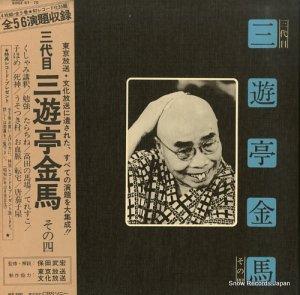 三遊亭金馬 - 三代目三遊亭金馬その四 - SOGZ67-70