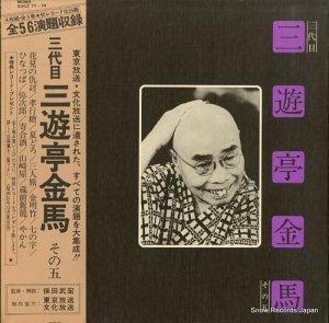 三遊亭金馬 - 三代目三遊亭金馬その五 - SOGZ71-74
