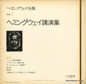 アーネスト・ヘミングウェイ - ヘミングウェイ講演集 - TC-1185