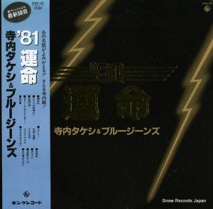 寺内タケシとブルージーンズ - '81運命 - K28A-167