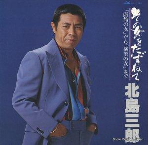北島三郎 - その女をたずねて/「函館の女」から「横浜の女」まで - GWA-3