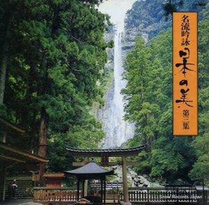 V/A - 名流吟詠「日本の美」第三集 - CG-12