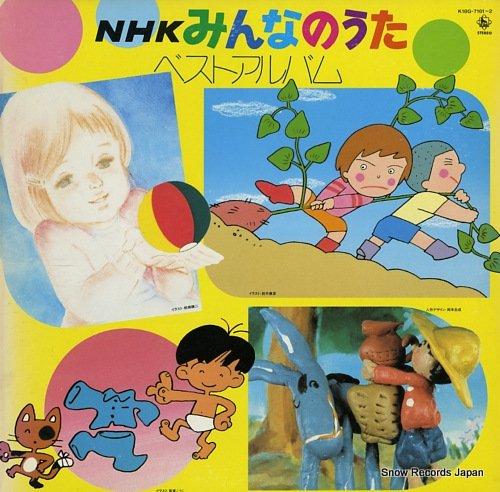 V/A - nhkみんなのうたベストアルバム - K18G-7161-2 - レコード ...