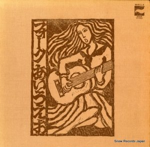 V/A - 永久保存盤/フォークあいうえお - CD-5111-3