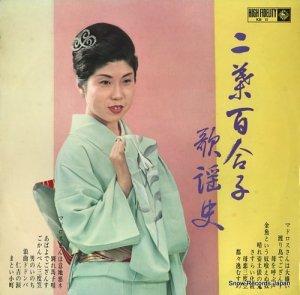 二葉百合子 - 歌謡史 - KR11