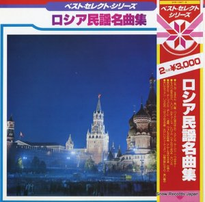V/A - ロシア民謡名曲集 - SKM-1567-8