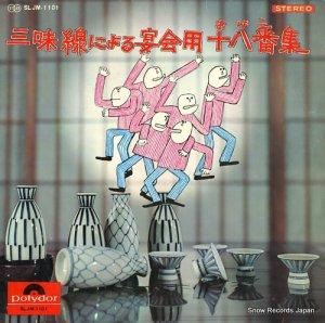 豊寿&豊藤 - 三味線による宴会用十八番集 - SLJM-1101